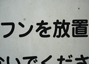 のの.jpg